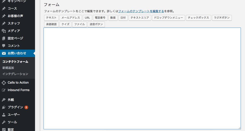 ContactForm7をダウンロードする3