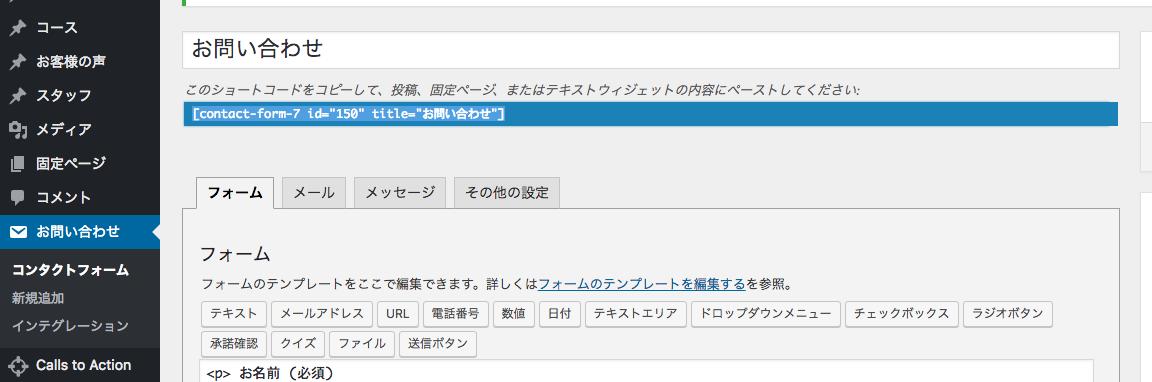 ContactForm7をダウンロードする4
