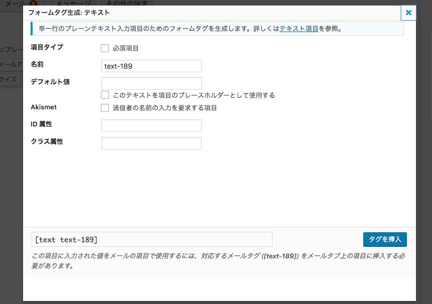 ContactForm7をダウンロードする5