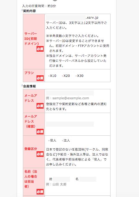 申し込みページ