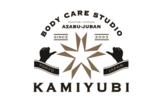 BODY CARE STUDIO KAMIYUBI AZABUJYUBAN (ボディケアスタジオ カミユビ アザブジュウバン)