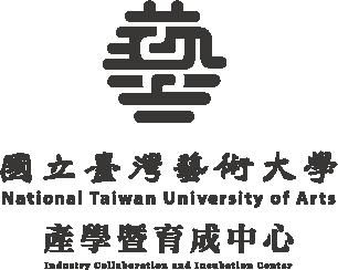 國立臺灣藝術大學產學暨育成中心