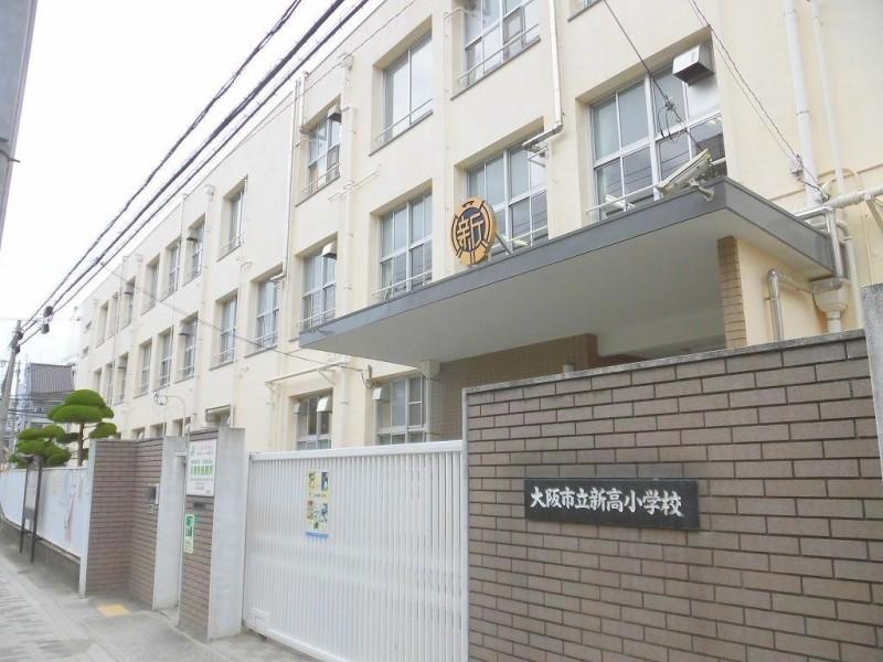 大阪市立新高小学校