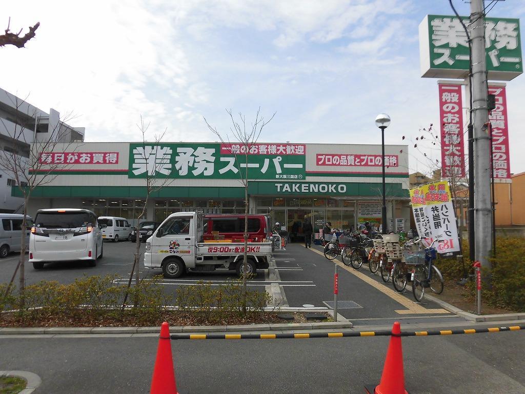 業務スーパー新大阪店