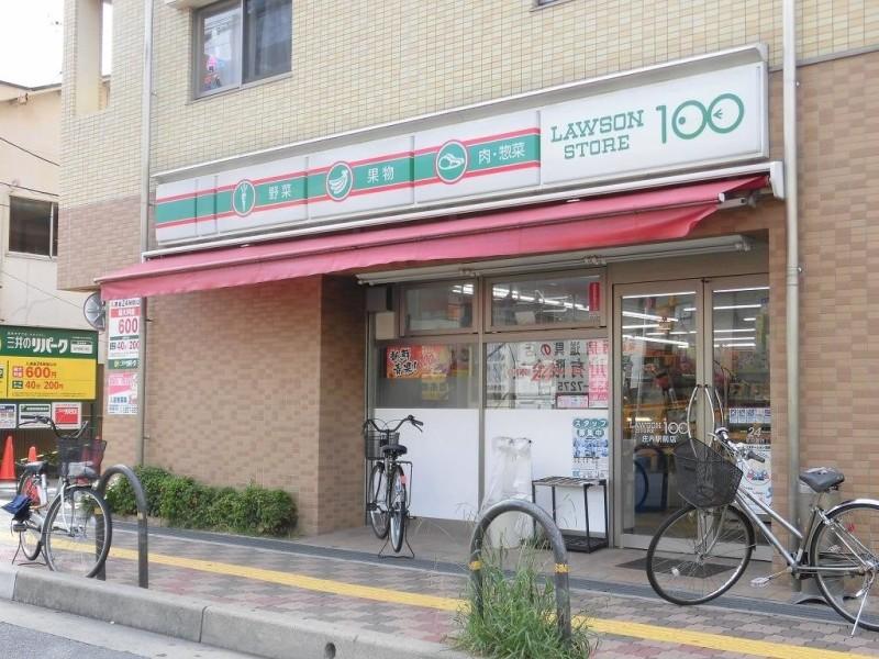 ローソンストア100 庄内駅前店