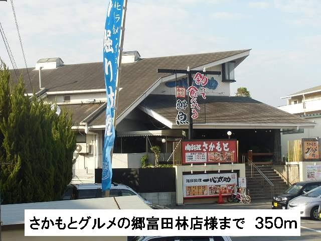 さかもとグルメの郷富田林店