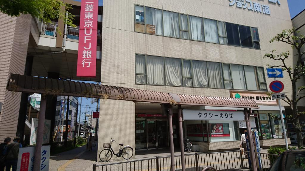 三菱東京UFJ銀行 河内長野支店