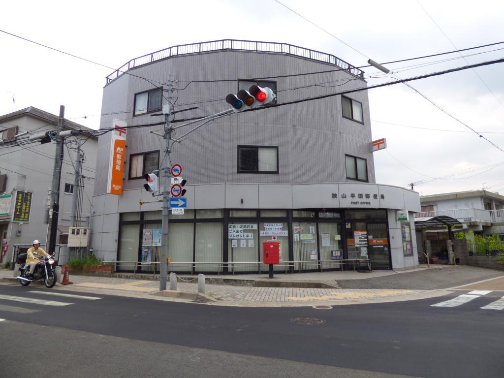 狭山半田郵便局