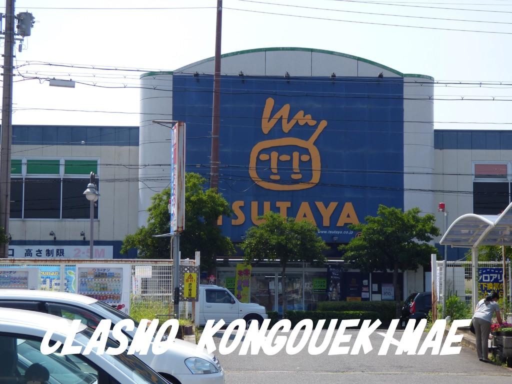 TUTAYA大阪狭山店