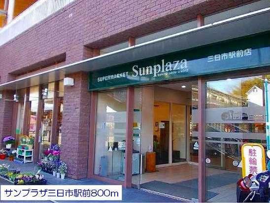 サンプラザ三日市駅前店