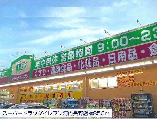 ドラッグイレブン河内長野店