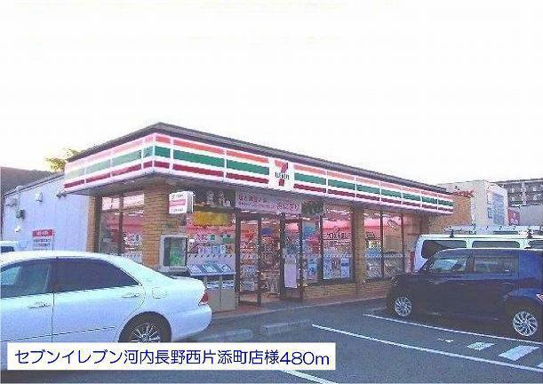 セブンイレブン河内長野西片添町店