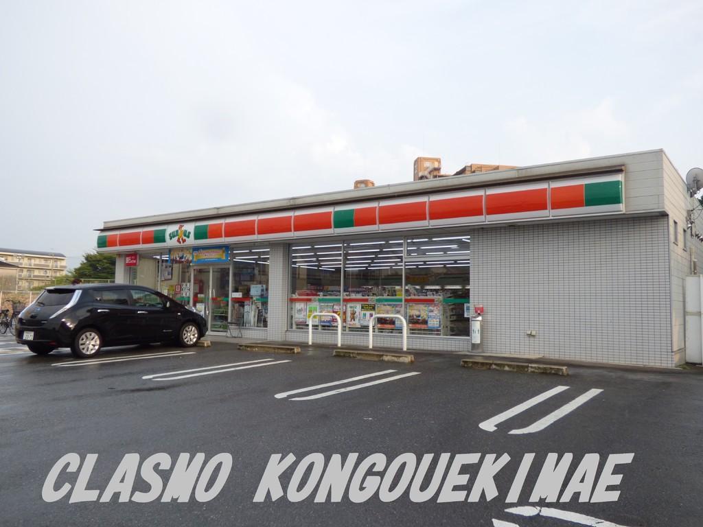 サンクス大阪狭山半田店