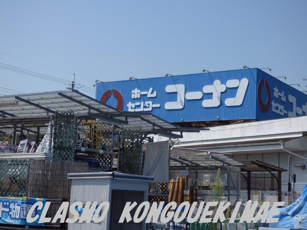 ホームセンターコーナン狭山店
