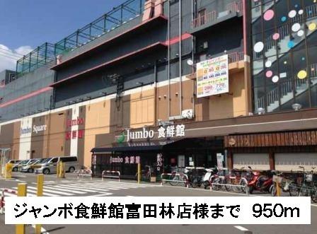 ジャンボ食鮮館富田林店
