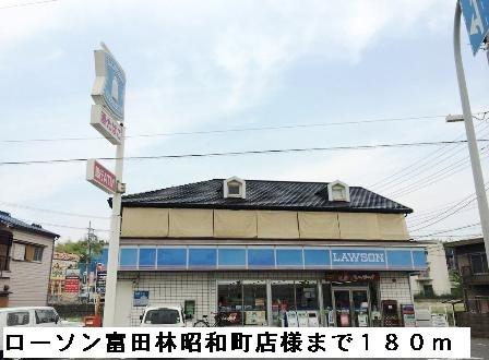 ローソン富田林昭和町店
