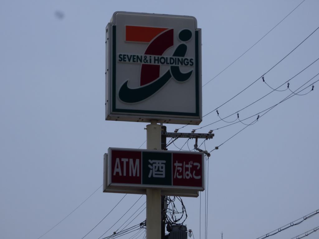 セブンイ-レブン 富田林喜志2丁目店