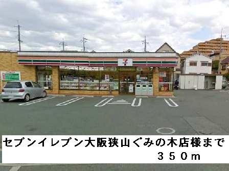 セブンイレブン大阪狭山ぐみの木店様