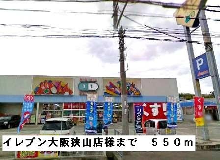 イレブン大阪狭山店様