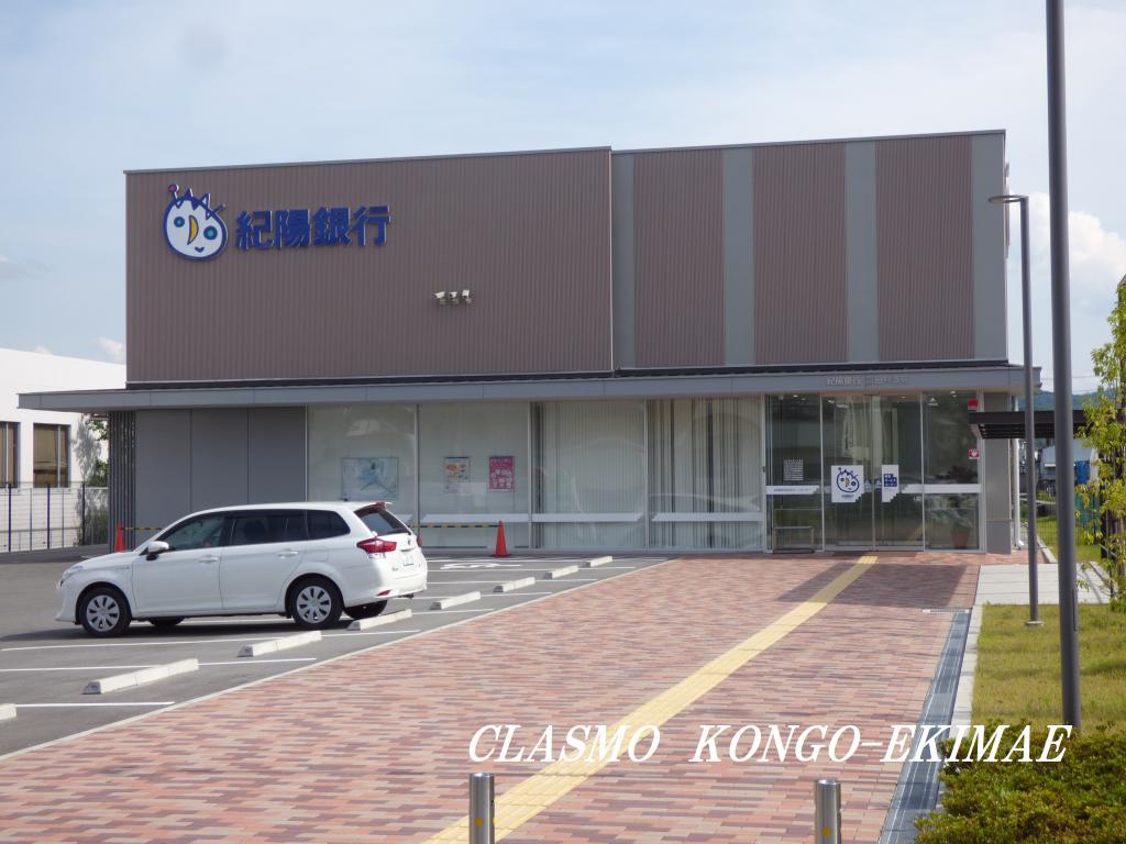 紀陽銀行 富田林支店