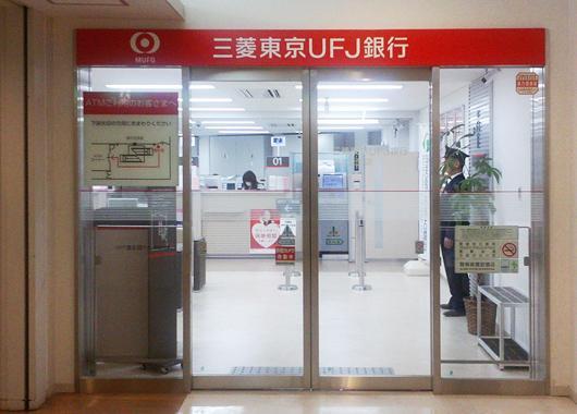 三菱東京UFJ銀行 泉ケ丘支店