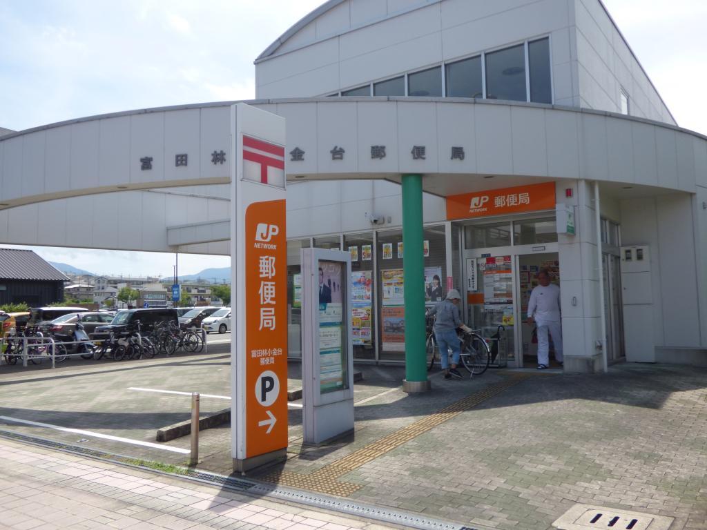 富田林小金台郵便局