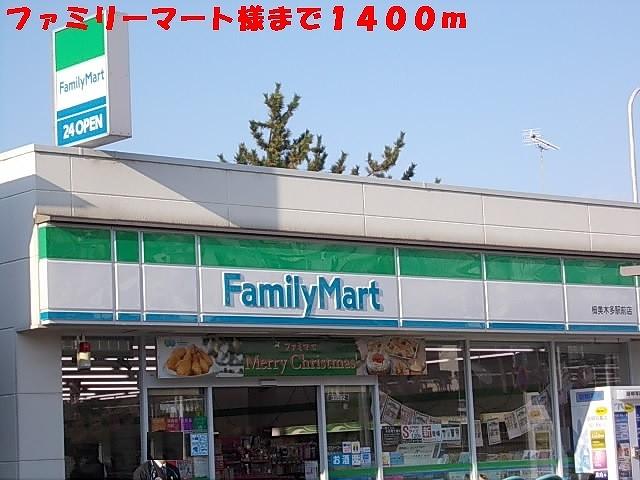 ファミリーマート栂美木多駅前店様