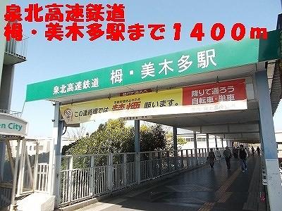 泉北高速鉄道 栂・美木多駅