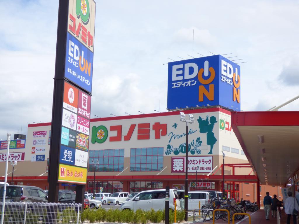 コノミヤ富田林店