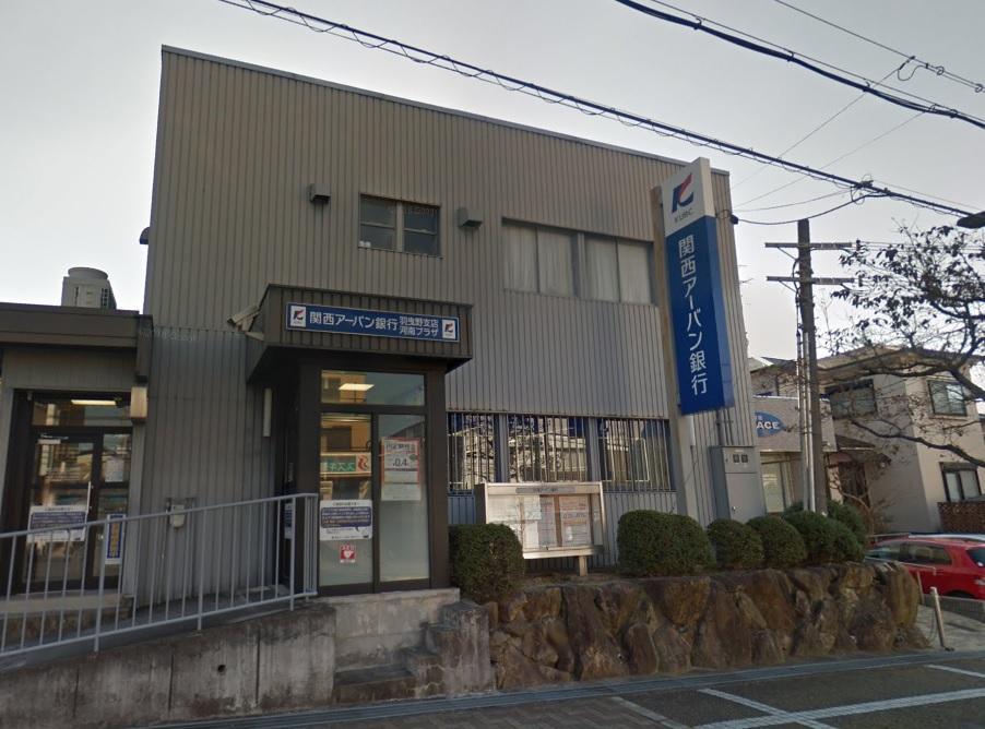 関西アーバン銀行 河南プラザ