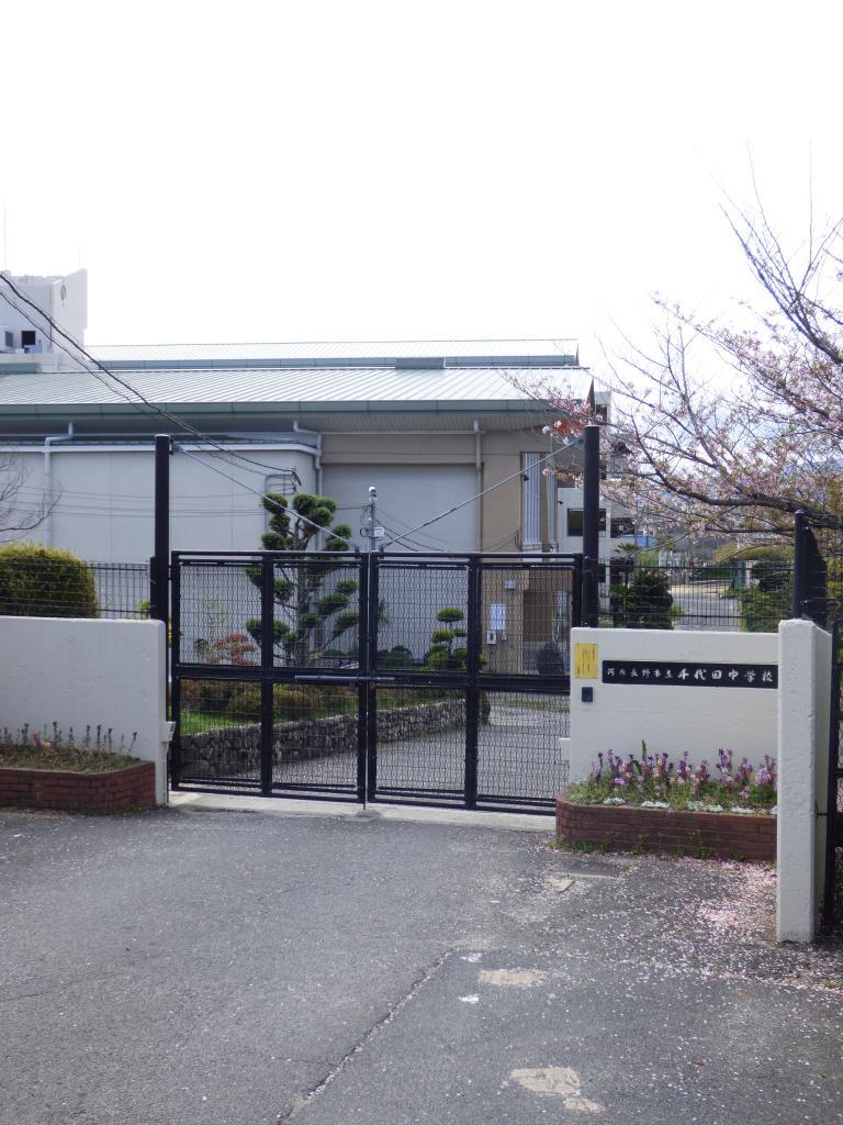 河内長野市立千代田中学校
