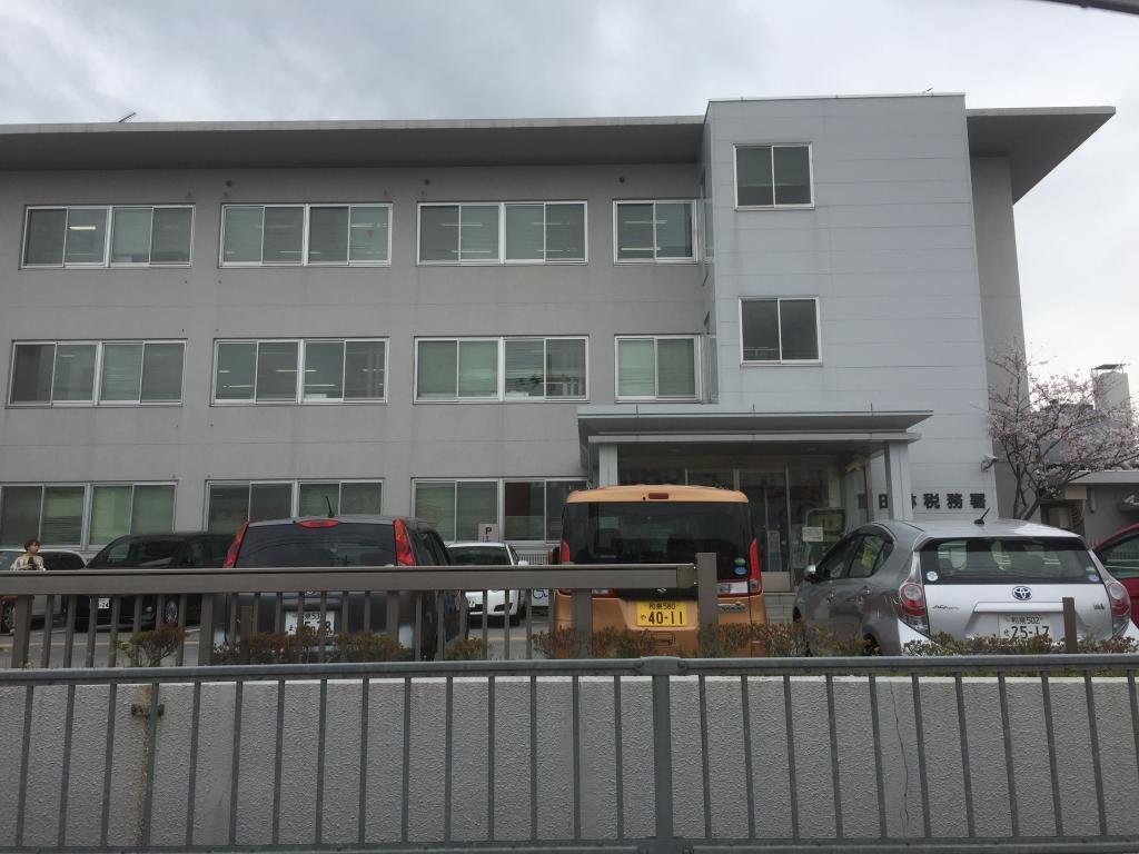 富田林税務署