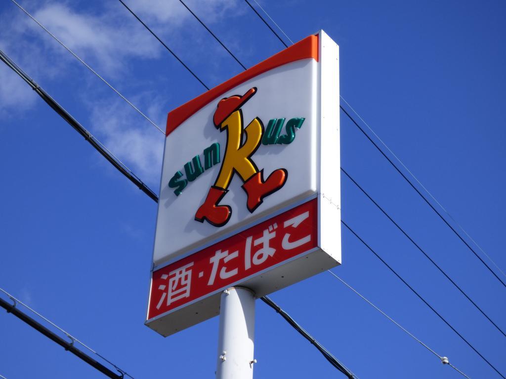サンクス富田林中野町店