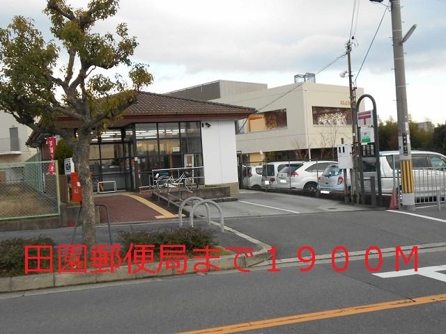 田園郵便局