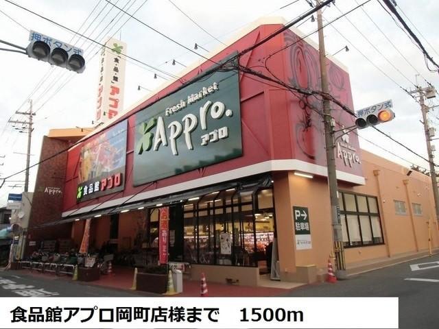 食品館アプロ岡町店