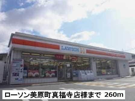ローソン美原真福寺店