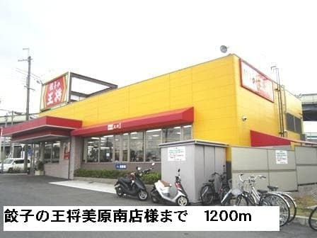 餃子の王将美原南店