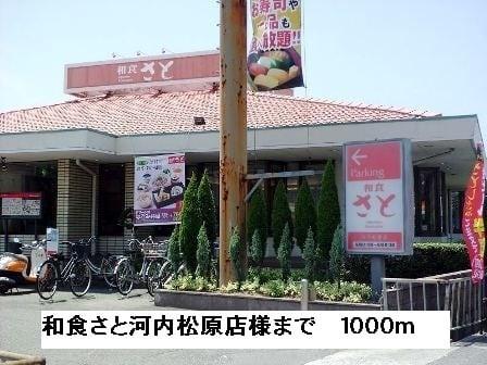 和食さと河内松原店