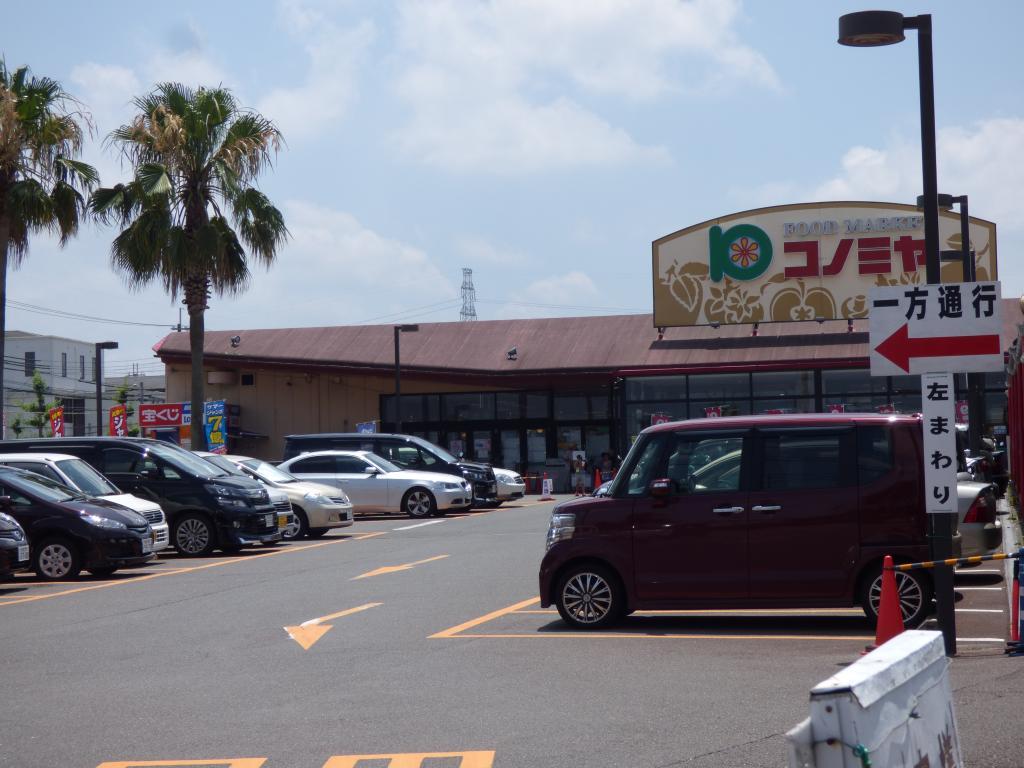 コノミヤ狭山店