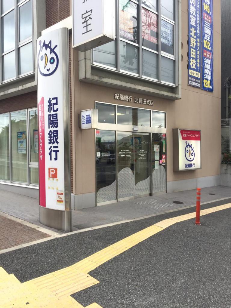 (株)紀陽銀行 北野田支店