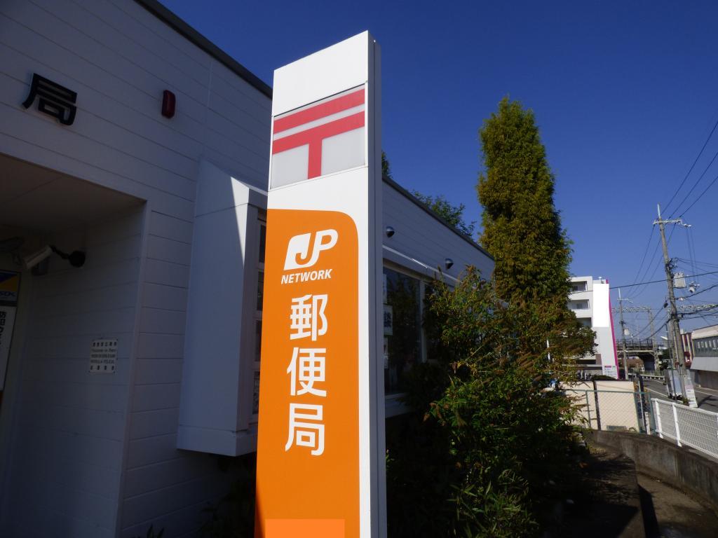 喜志郵便局