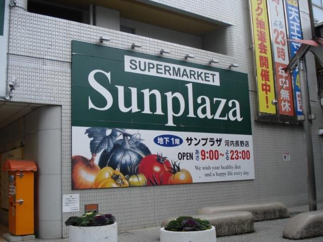 (株)サンプラザ 河内長野店