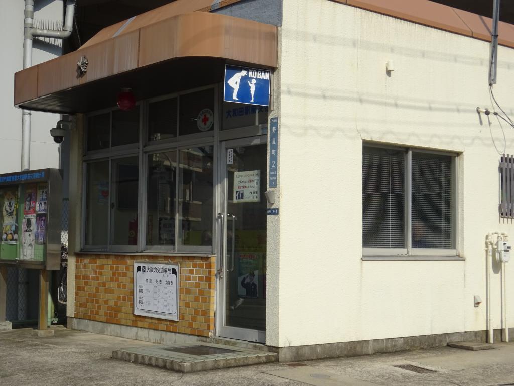 大和田駅前交番