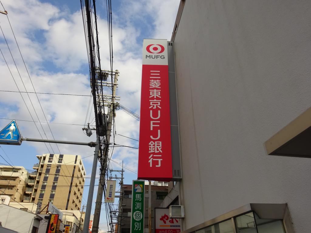 三菱東京UFJ銀行 大和田支店