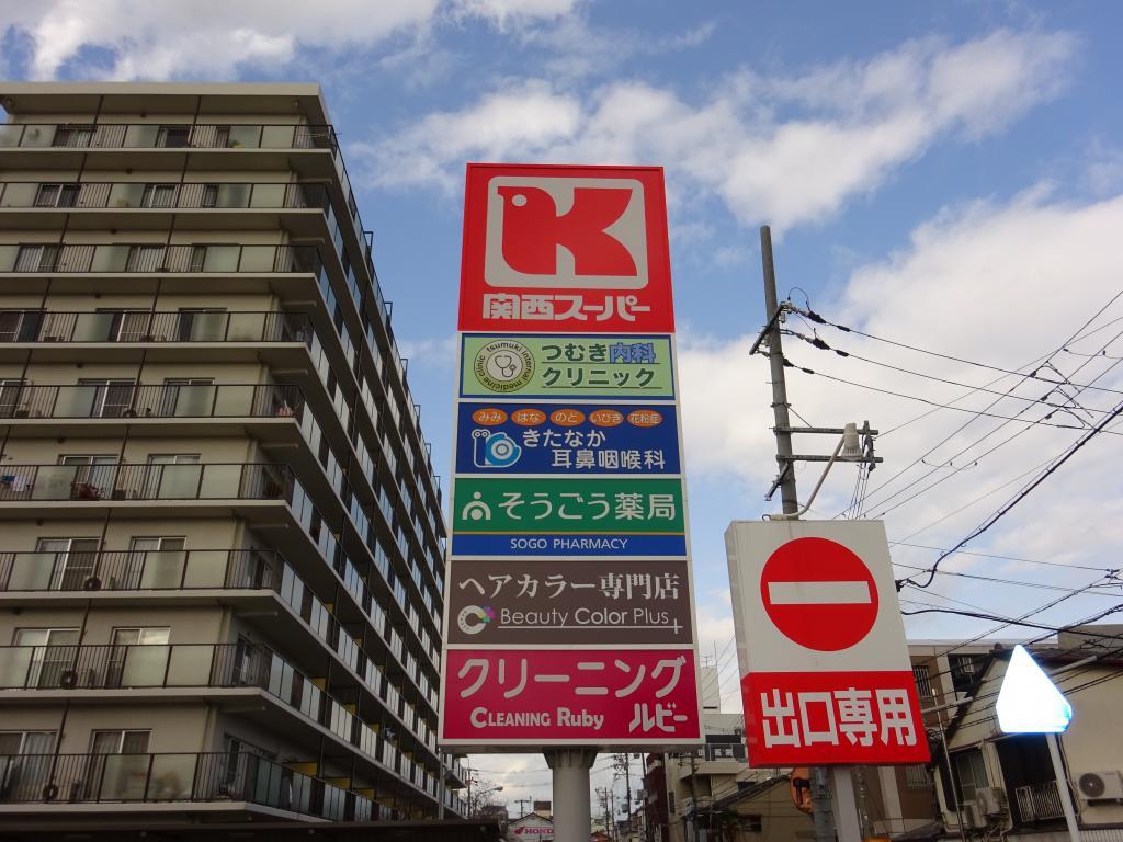 関西スーパー 京阪大和田支店