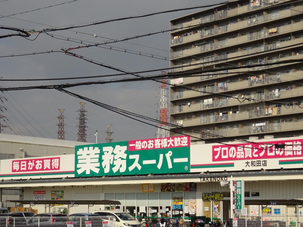 業務用スーパー 大和田店