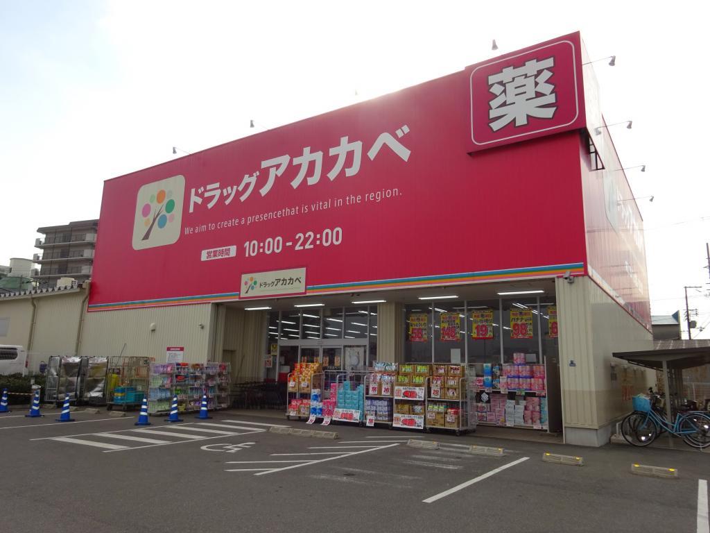 アカカベ 大池町店