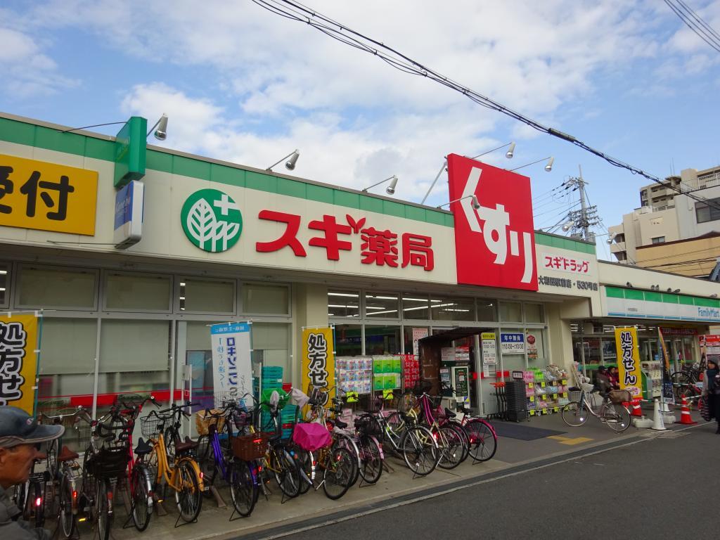 スギ薬局 大和田店