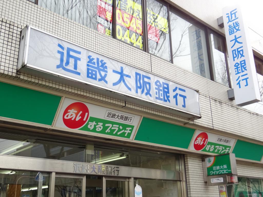 近畿大阪銀行 古川橋支店