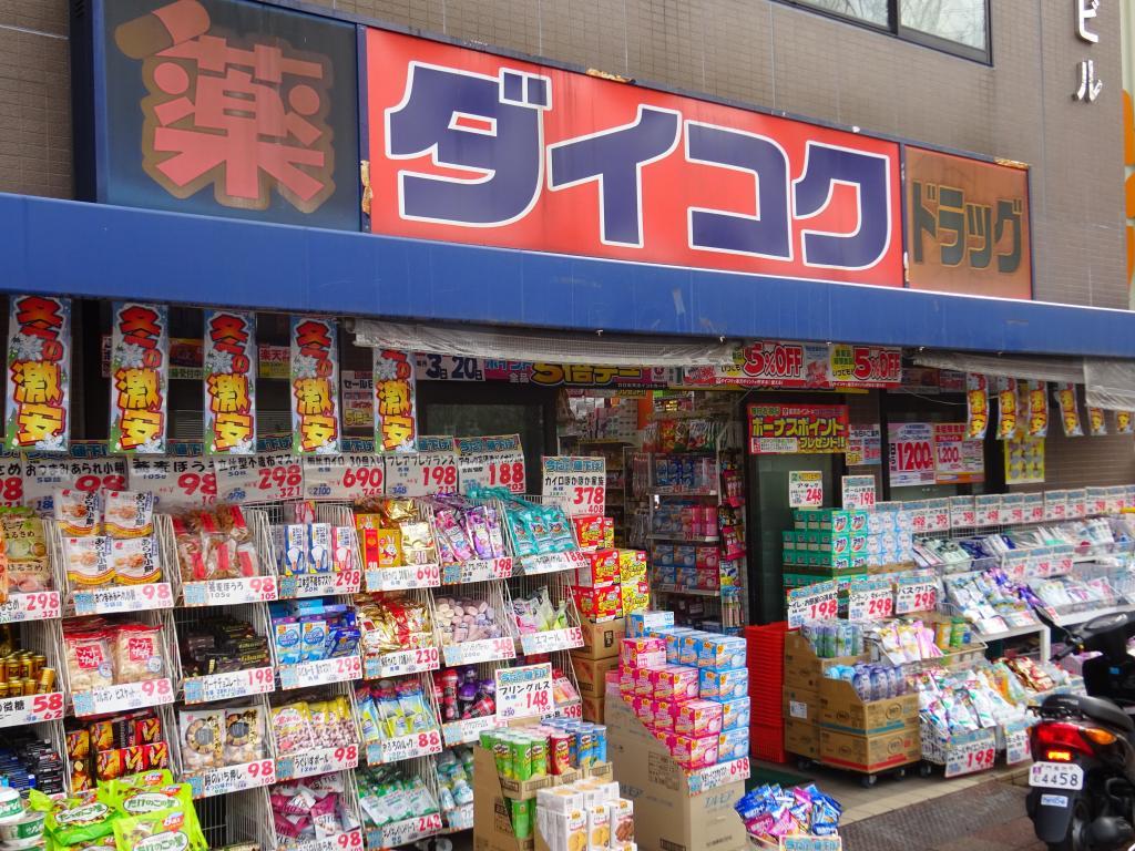 ダイコク 古川橋駅前店